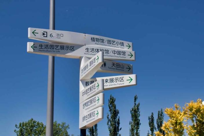 Mast mit vielen Schildern auf dem Gelände der Pekinger Gartenbauaustellung